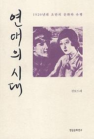 """<font title=""""연애의 시대 - 1920년대 초반의 문화와 유행"""">연애의 시대 - 1920년대 초반의 문화와 유...</font>"""