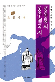 풍몽룡의 동주열국지 4 - 오월시대