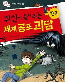 귀신이 들려주는 세계 공포 괴담 - 한국