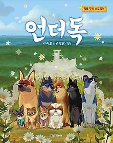 언더독 리틀 무비 스토리북