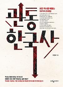 관통 한국사 : 모든 역사를 꿰뚫는 10가지 프레임