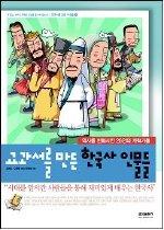 교과서를 만든 한국사 인물들
