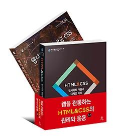"<font title=""웹을 관통하는 HTML&CSS의 원리와 응용 세트"">웹을 관통하는 HTML&CSS의 원리와 응용 세...</font>"