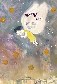 카라멜 천사 : 오가와 미메이 짧은 이야기 모음