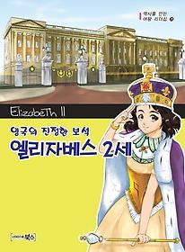 (영국의 진정한 보석) 엘리자베스 2세 = Elizabeth Ⅱ