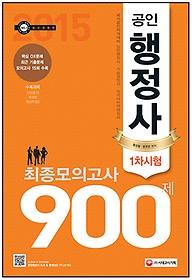 공인행정사 최종모의고사 900제 (2015/ 8절)