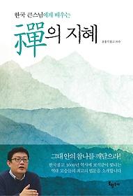 한국 큰스님에게 배우는 선의 지혜