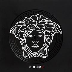 창모(Changmo) - 돈 벌 시간 3