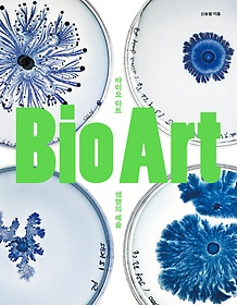 바이오 아트 Bio Art
