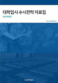 2022 대학입시 수시전략 자료집 (2021)