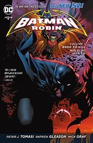 뉴 52! 배트맨 앤드 로빈 Vol. 1: 본 투 킬
