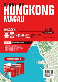클로즈업 홍콩 마카오 Close up HONG KONG-Macau (2018~2019)