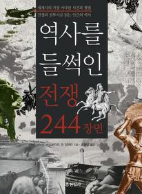 역사를 들썩인 전쟁 244장면