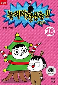 놓지마 정신줄 시즌 2 완전판 18