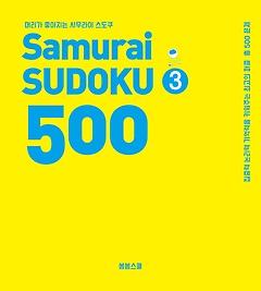 사무라이 스도쿠 500 Samurai SUDOKU 3