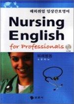 Nursing English for Professionals - 외래병동