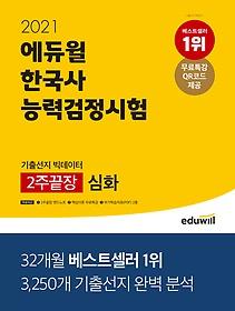 [심화] 2021 에듀윌 한국사능력검정시험 기출선지 빅데이터 2주끝장 - 1,2,3급