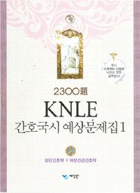 KNLE 2300제 간호국시 예상문제집 1 (2011)
