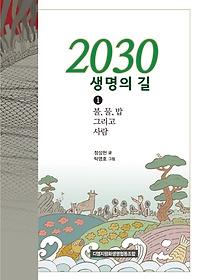 """<font title=""""2030 생명의 길 1 - 불, 물, 밥 그리고 사람"""">2030 생명의 길 1 - 불, 물, 밥 그리고 사...</font>"""