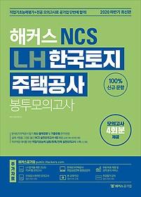 "<font title=""2020 하반기 해커스 NCS LH 한국토지주택공사 봉투모의고사"">2020 하반기 해커스 NCS LH 한국토지주택공...</font>"