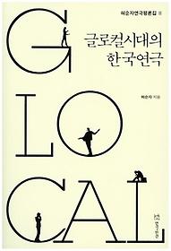 글로컬시대의 한국연극