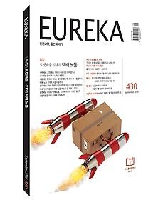 월간 유레카 9월호 430호