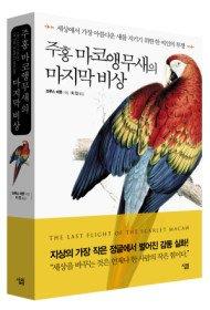 주홍 마코앵무새의 마지막 비상