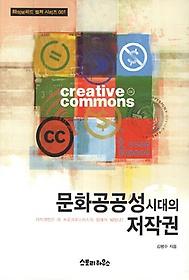 문화공공성시대의 저작권