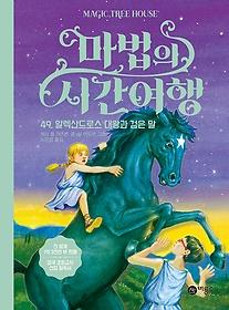 "<font title=""마법의 시간여행 49 - 알렉산드로스 대왕과 검은 말"">마법의 시간여행 49 - 알렉산드로스 대왕과...</font>"