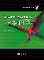 Mathematica로 이해하는 컴퓨터와 통계