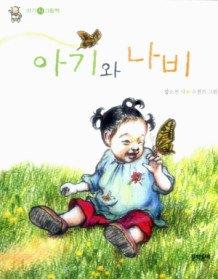 아기와 나비