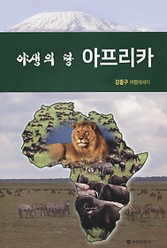 야생의 땅 아프리카