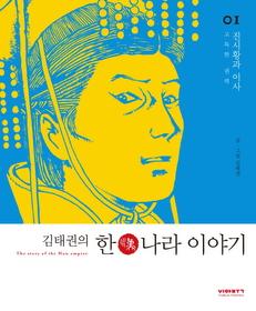 [세트] 한나라 이야기 (전3권)