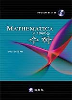 MATHEMATICA로 이해하는 수학