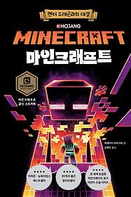 마인크래프트 - 엔더 드래곤과의 대결