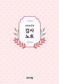 아가페 감사노트 (중철제본) - 도트 자몽