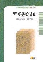 역주 원중랑집 8