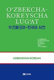 우즈베크어 한국어 사전