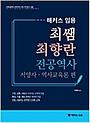 해커스 임용 최쌤 최향란 전공역사 서양사.역사교육론 편
