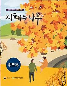 지혜의 나무 - 워크북