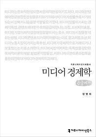 미디어 경제학 (큰글씨책)