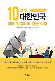 "<font title=""10년 후 대한민국, 미래 일자리의 길을 찾다"">10년 후 대한민국, 미래 일자리의 길을 찾...</font>"