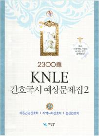 KNLE 2300제 간호국시 예상문제집 2 (2011)