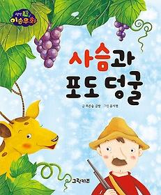 생각콩콩 이솝우화 - 사슴과 포도 덩굴