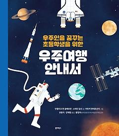 "<font title=""우주인을 꿈꾸는 초등학생을 위한 우주여행 안내서"">우주인을 꿈꾸는 초등학생을 위한 우주여행...</font>"
