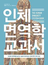 인체 면역학 교과서