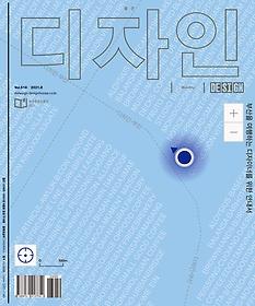 디자인 design (월간/1년 정기구독)