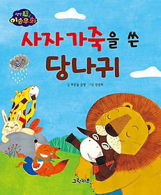 "<font title=""생각콩콩 이솝우화 - 사자 가죽을 쓴 당나귀"">생각콩콩 이솝우화 - 사자 가죽을 쓴 당나...</font>"