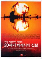 """<font title=""""석유 지정학이 파헤친 20세기 세계사의 진실"""">석유 지정학이 파헤친 20세기 세계사의 진...</font>"""