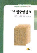 역주 원중랑집 9